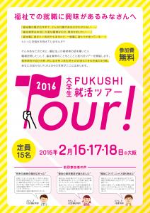 151119FUKUSHI就活ツアーチラシol-all-01
